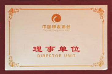 Director unit of China horological association